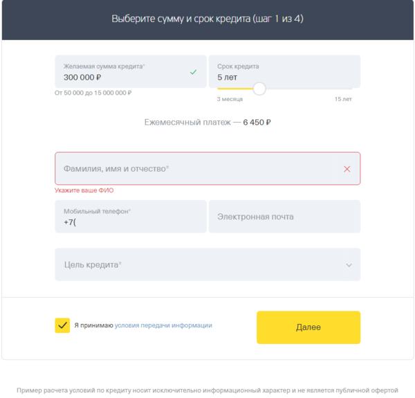банк пойдем новосибирск кредит наличными авито в кредит б у
