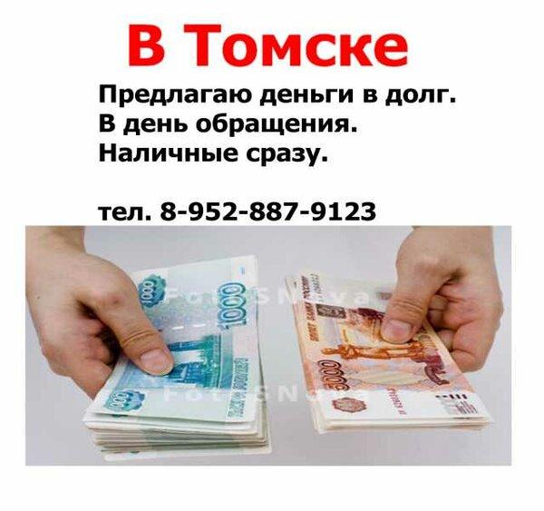 деньги под расписку челябинск срочно нужна отсрочка по кредиту