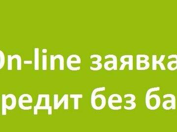 Кредит наличными в омске низкий процент без подтверждения доходов сбербанк