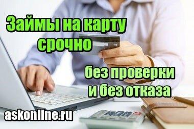 безотказный займ кредит взять кредит безработному по паспорту на карту