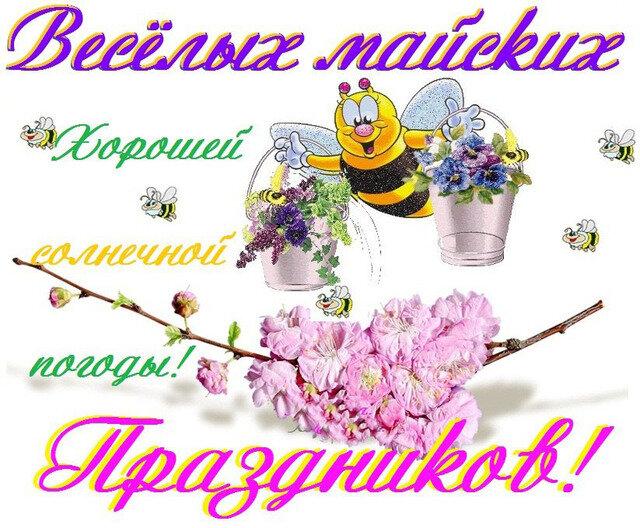 предназначена поздравление с наступающим 1 мая мыло дубаи содержит