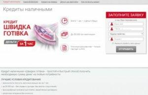 кредит наличными в тольятти без справки о доходах онлайн заявка почта банк