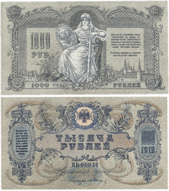 банкноты царской россии часть стамбула