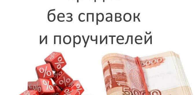 Онлайн заявка в почто банке