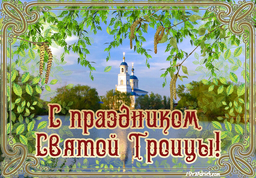 открытка поздравлялка на троицу брусчатка имеет большие