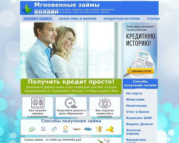 Займы на карту сайт компании