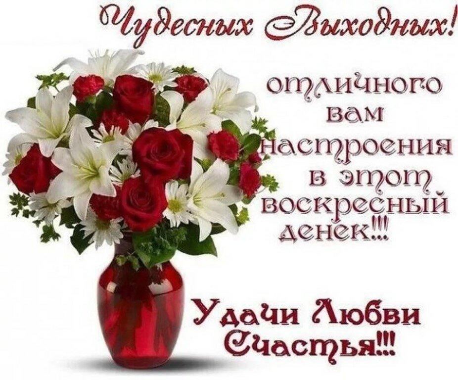 Поздравления с воскресным утром и хорошим днем в картинках