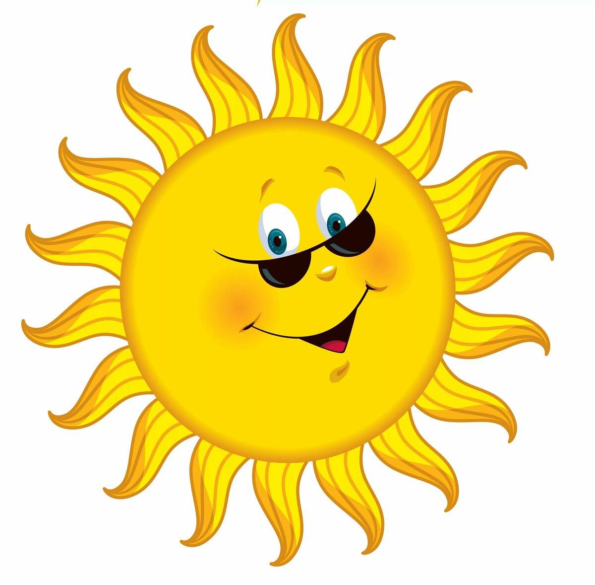 солнце улыбается рисунок