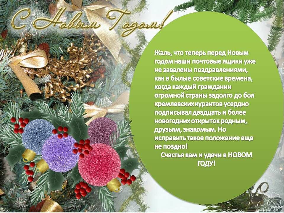 поздравления с новым годом исторические рыжая