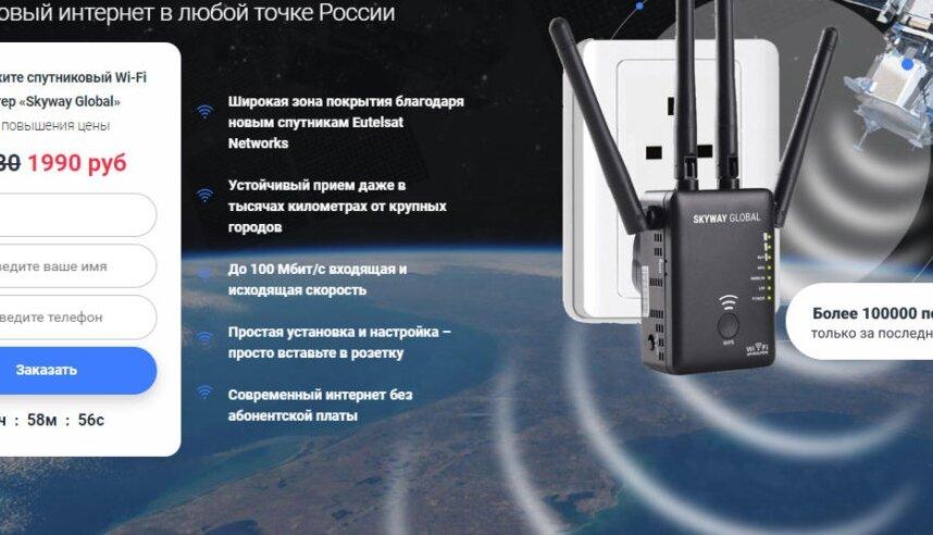 Спутниковый интернет SkyWay Net во Львове