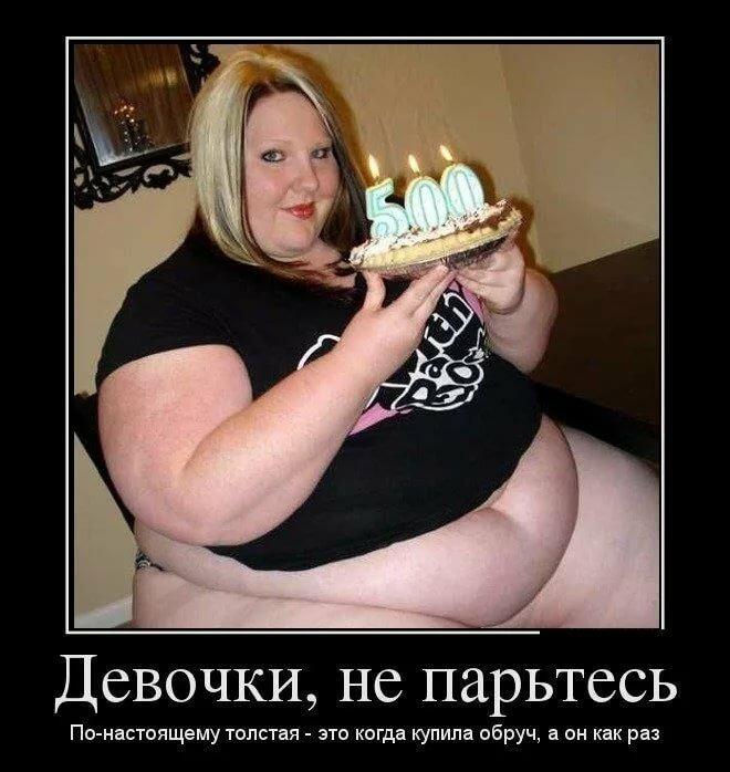 Толстые женщины демотиватор