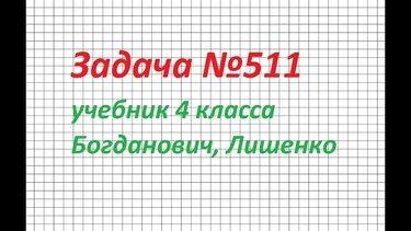 Решение задач математика 4 класс богданович i координаты вектора решение задач 11 класс