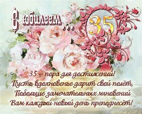 Открытка сестре 35, лисой