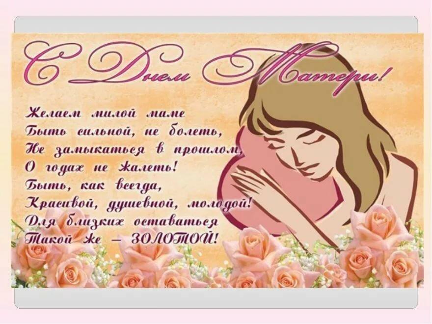 Поздравления с днем матери доченьке