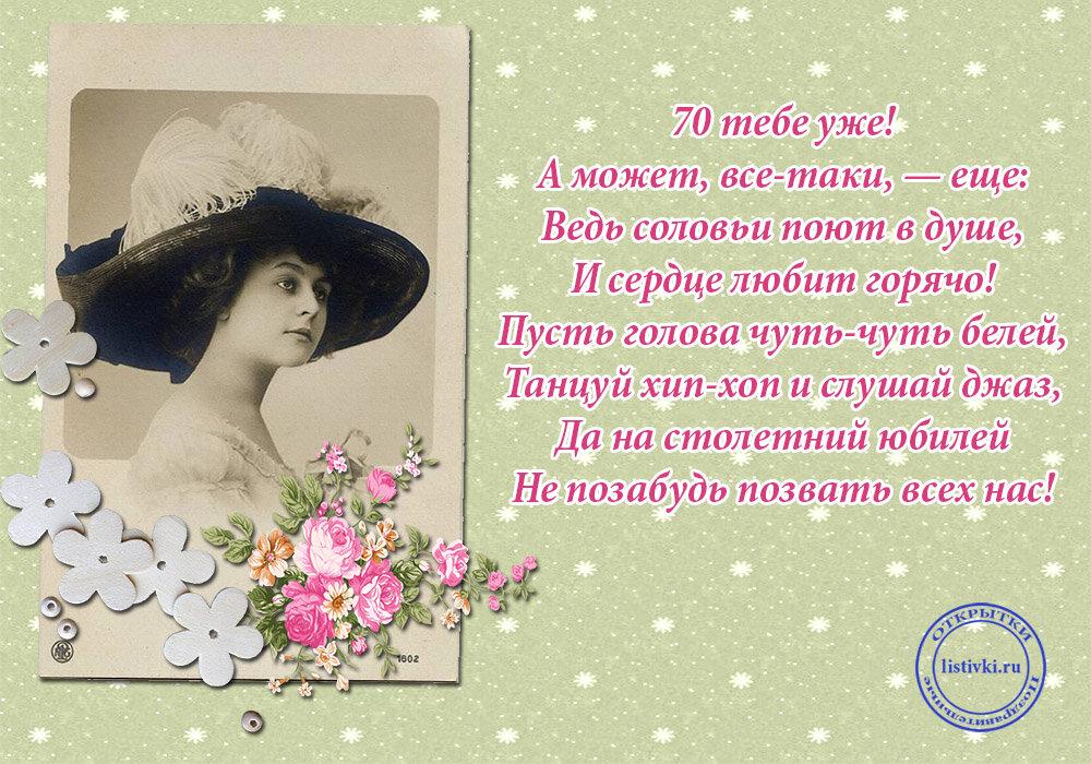 поздравить с 70 летием тетю в стихах очень красиво выбрать