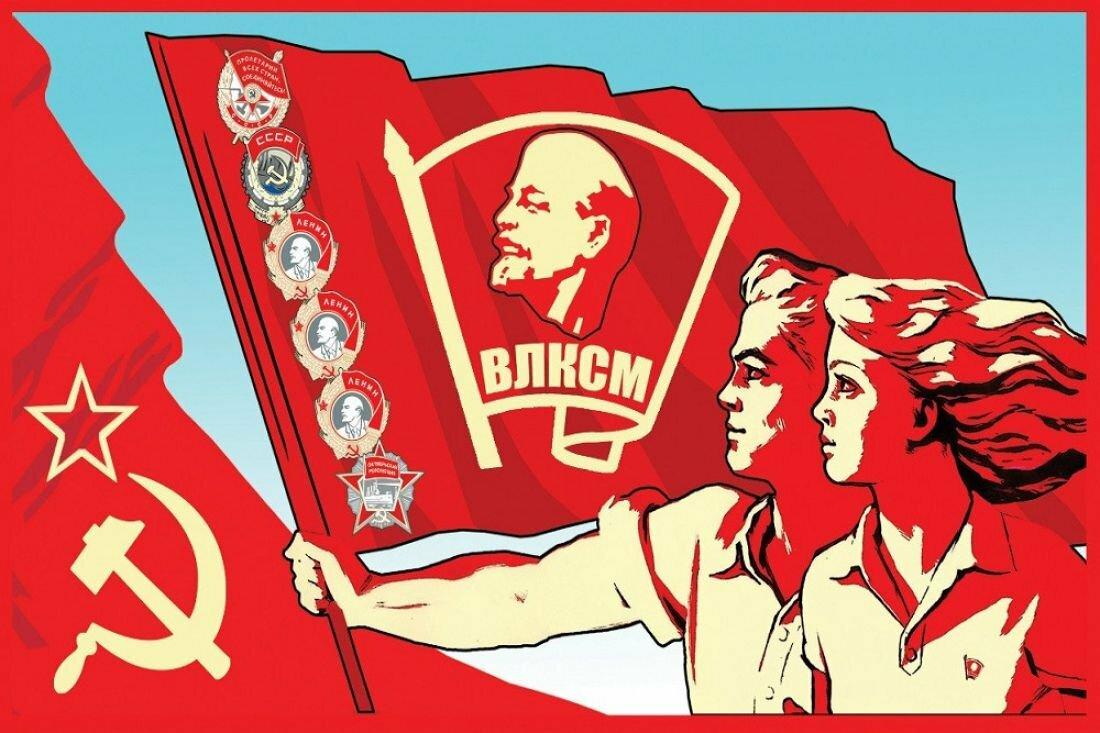 29 октября 1918 года - День рождения комсомола