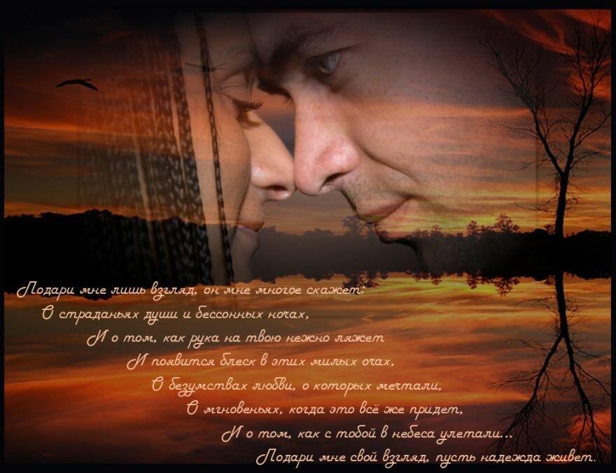 фото с стихами о любви светодиоды адресами, телефонами