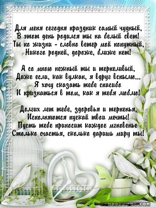 Стихи открытка мужу