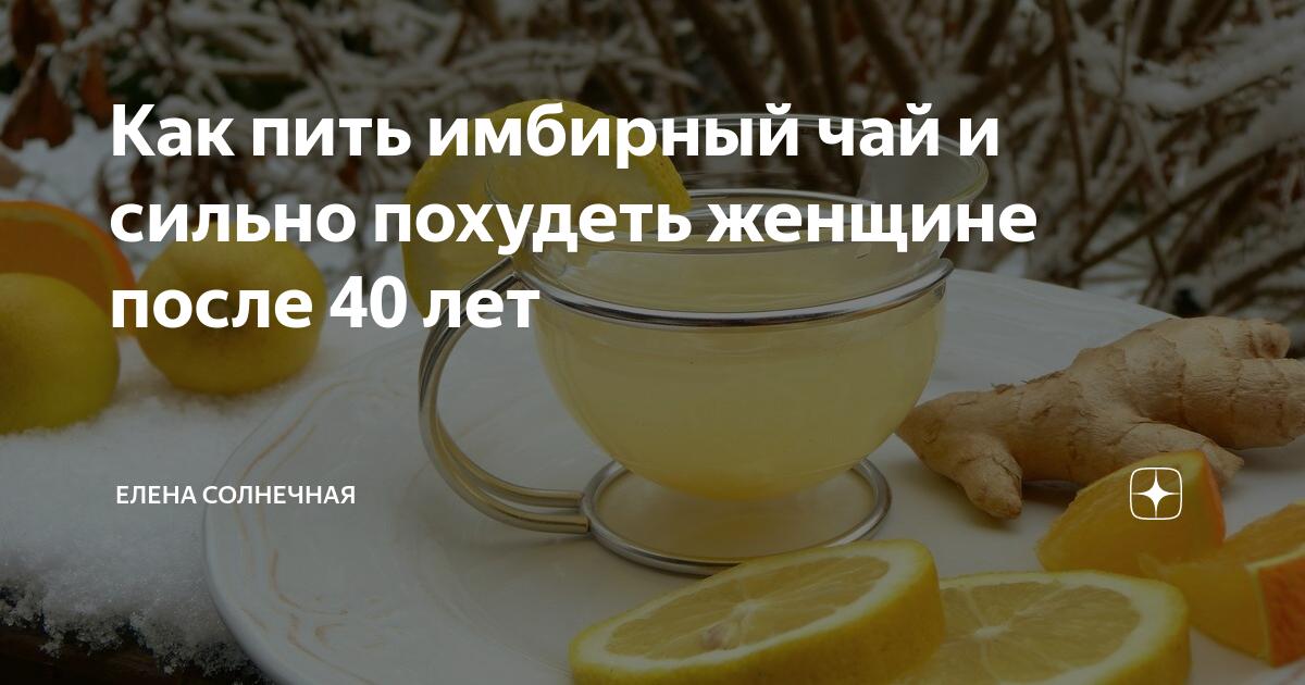 Похудела После Имбирного Чая. Чай с имбирем для похудения