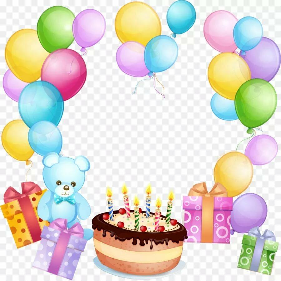 Картинка для детей ко дню рождения