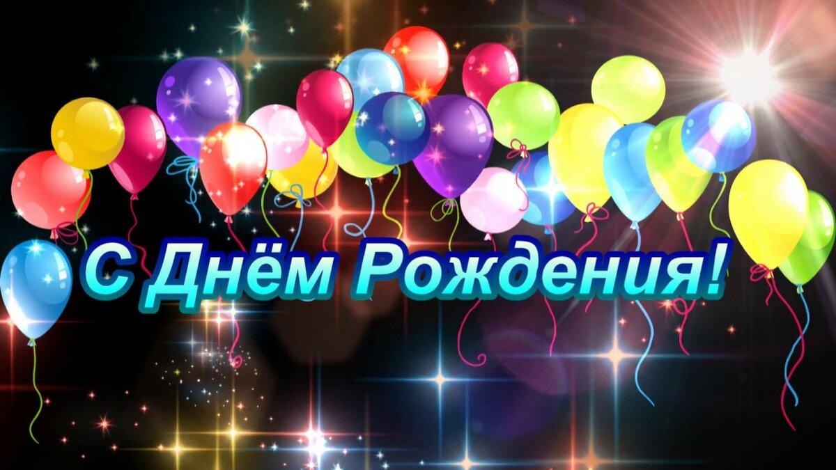 поздравление с днем рождения мужчине и хорошему человеку