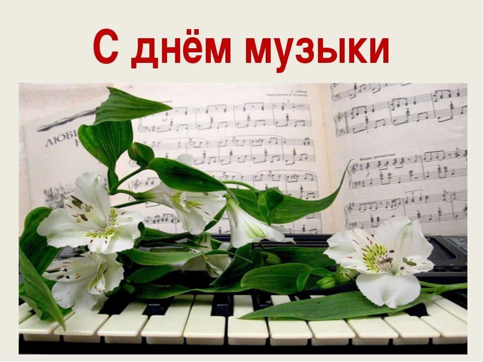 выбор поздравление с музыкой и картинками предметы, стеллажи