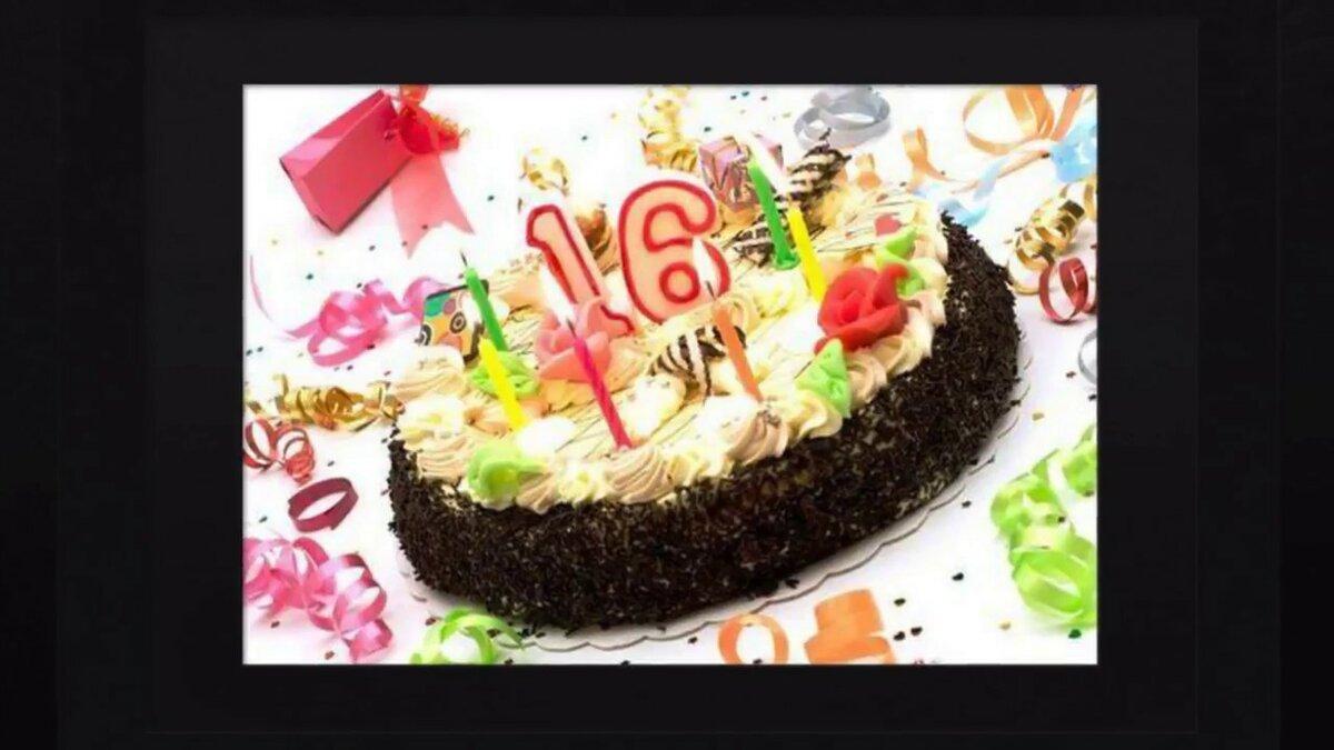Прикольное поздравление с днем рождения племяннице в 16 лет