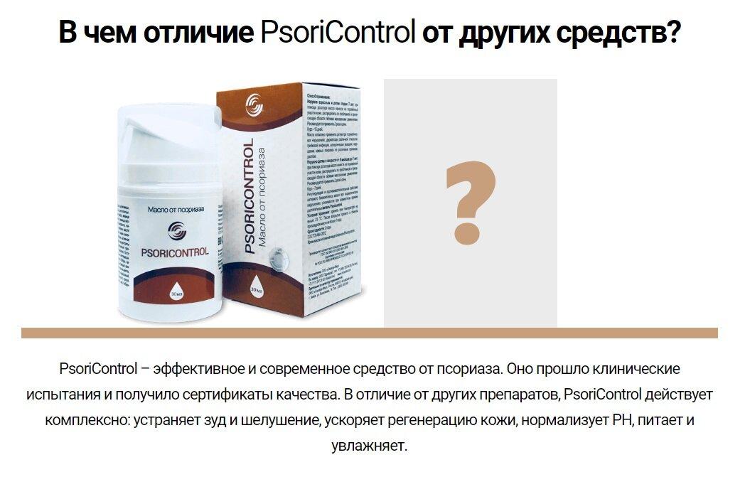 PsoriControl - от псориаза в Кокшетау