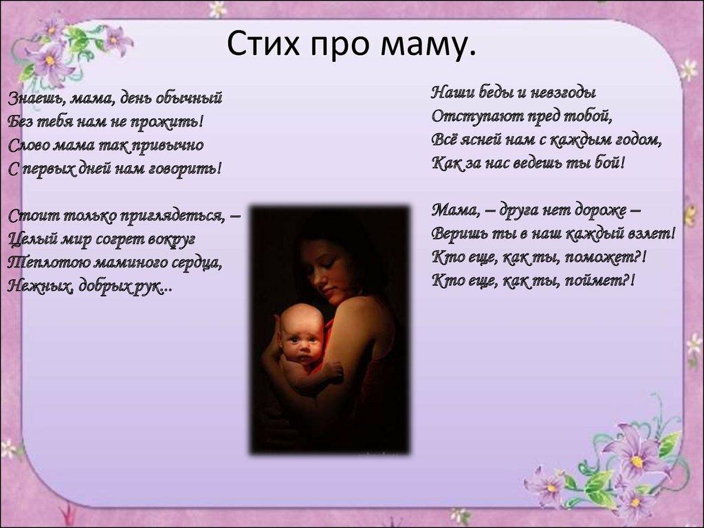 шуточные стихи о маме на день матери возникновению способствуют
