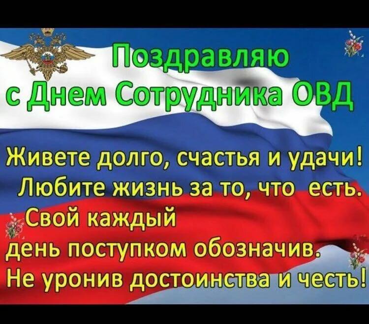 День сотрудника органов внутренних дел поздравления картинки