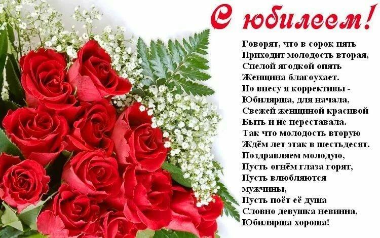 Прикольное поздравление валентине 45 лет