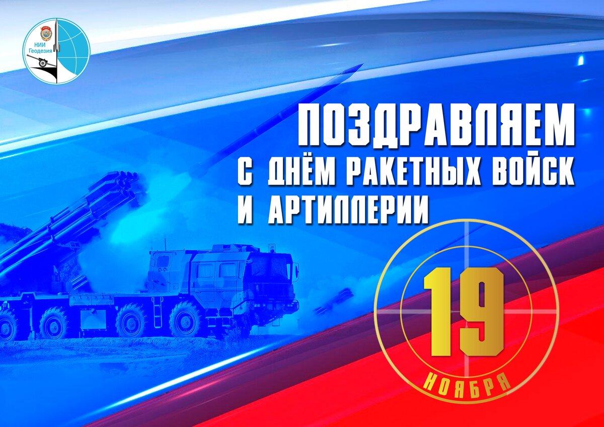 Поздравление день артиллерии ракетных войск