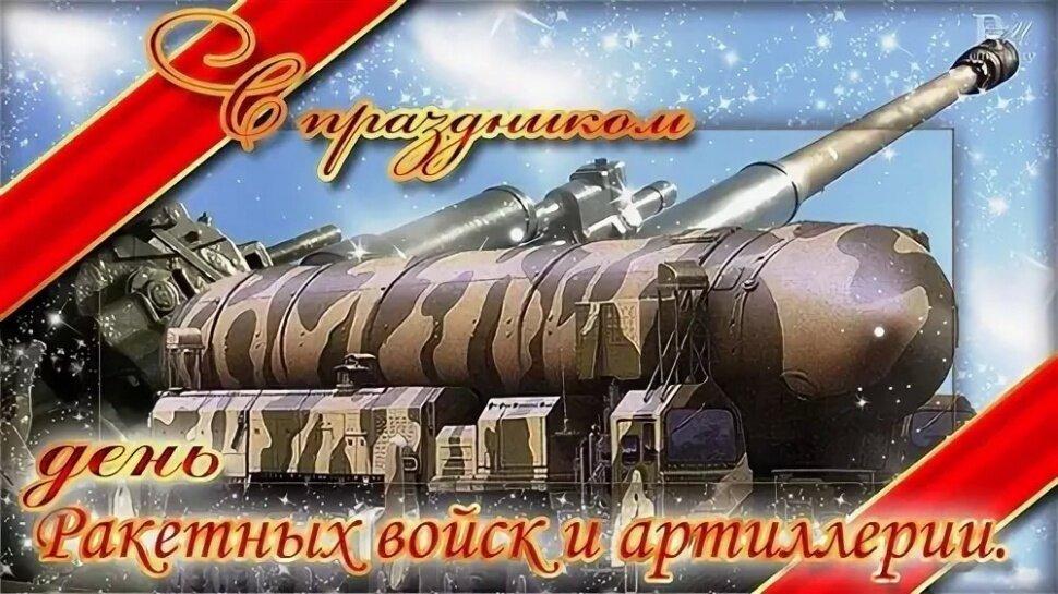 День ракетных войск и артиллерии поздравление проза