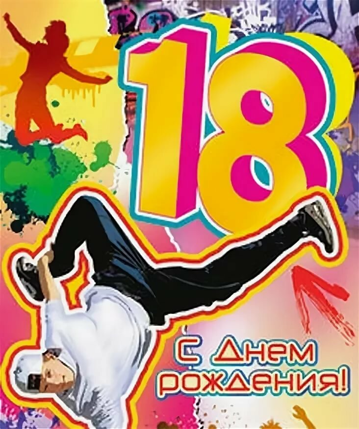 День рождения 18 лет смешные картинки