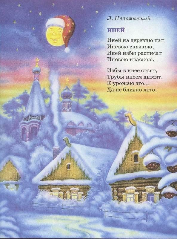 Зимние картинки стихотворение громова сети