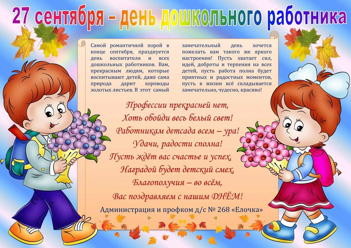 Поздравление коллегам дошкольного образования