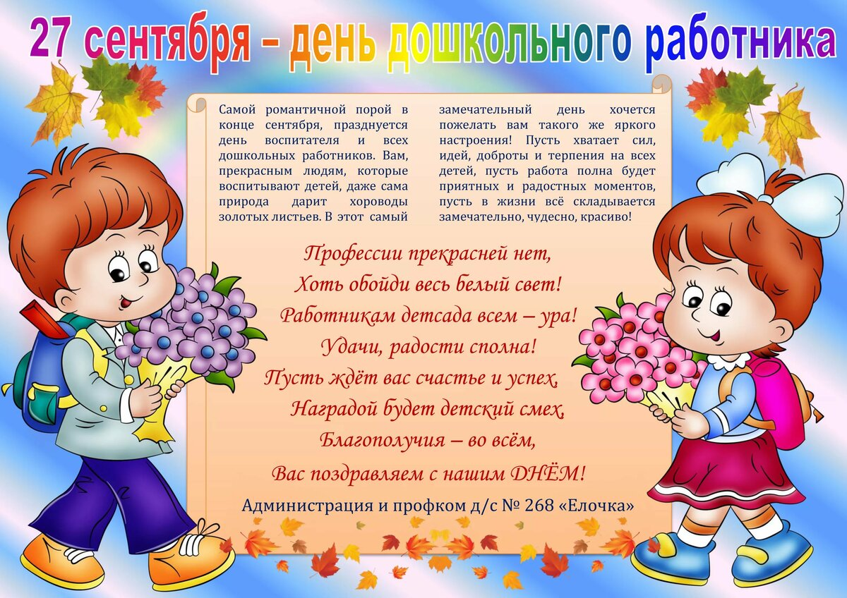 поздравления с днем воспитателя красивые и трогательные сезона натуральные