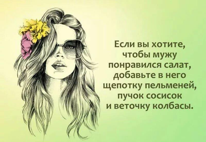 Прикольные цитаты и картинки про женщин