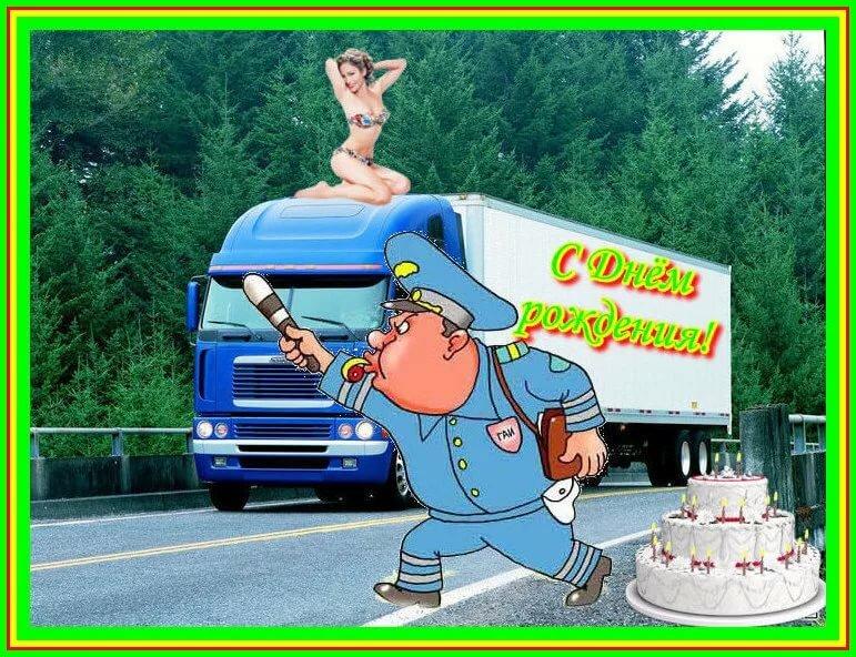 Открытки с днем рождения водителю мужчине