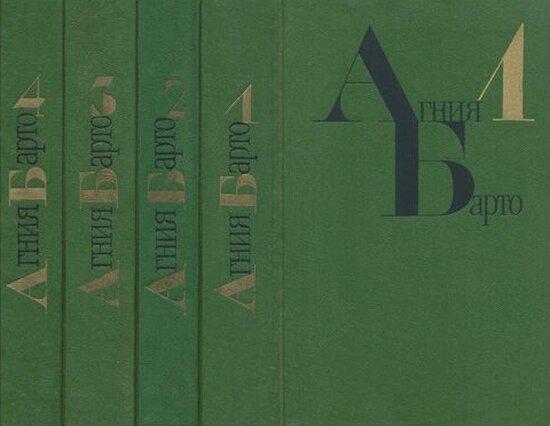 Агния Львовна Барто- Собрание сочинений в 4 томах, скачать djvu