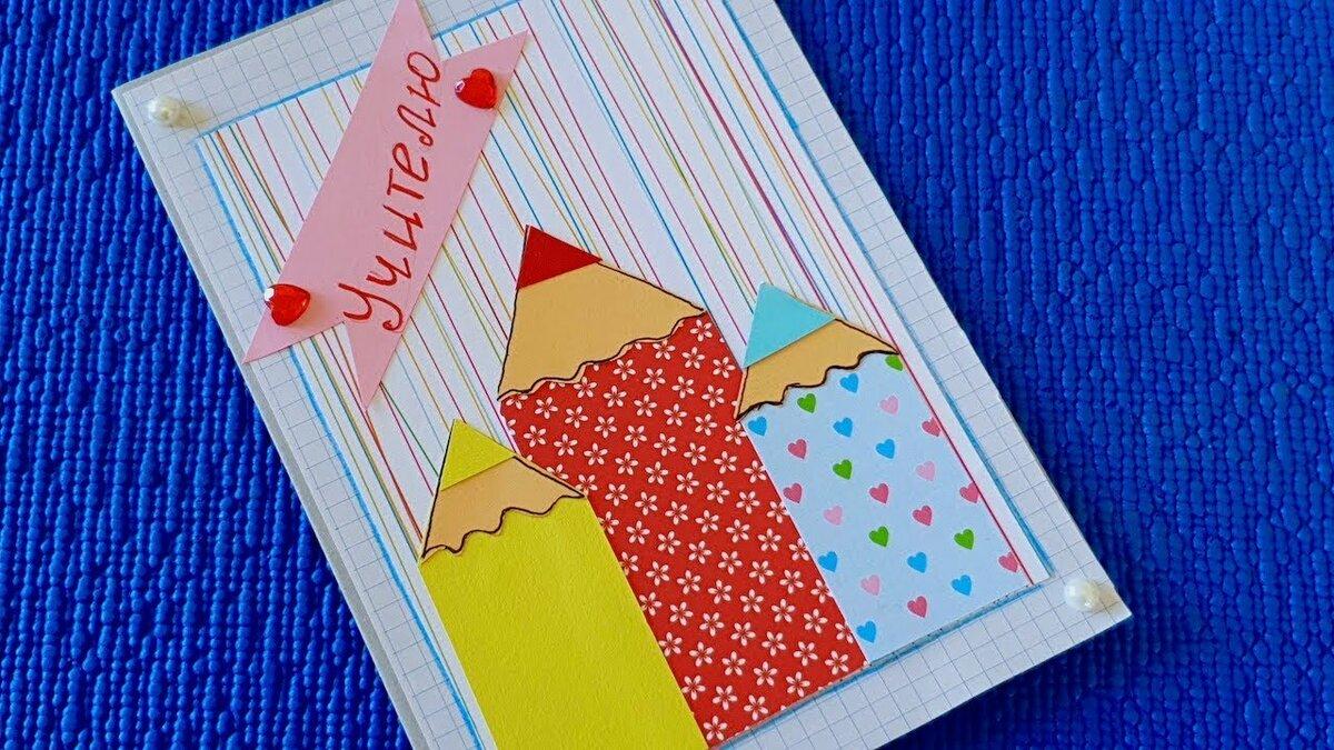 Оригами открытка к дню учителя