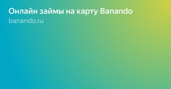 Banando ru займ
