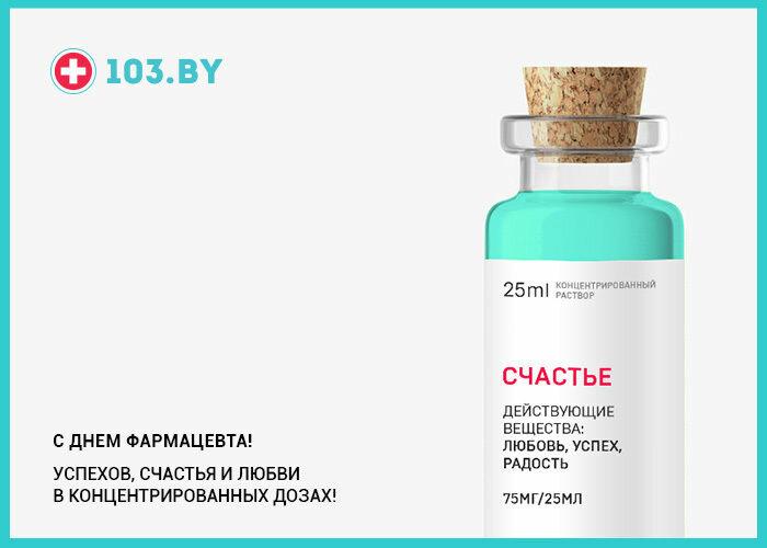 Картинка с днем провизора и фармацевта