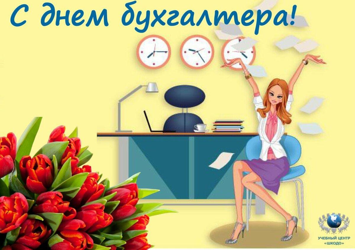 картинки на день бухгалтера картинки на день бухгалтера каталоге представлены решения