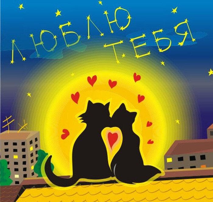 будет открытка любимому с кошками группа представляет собой