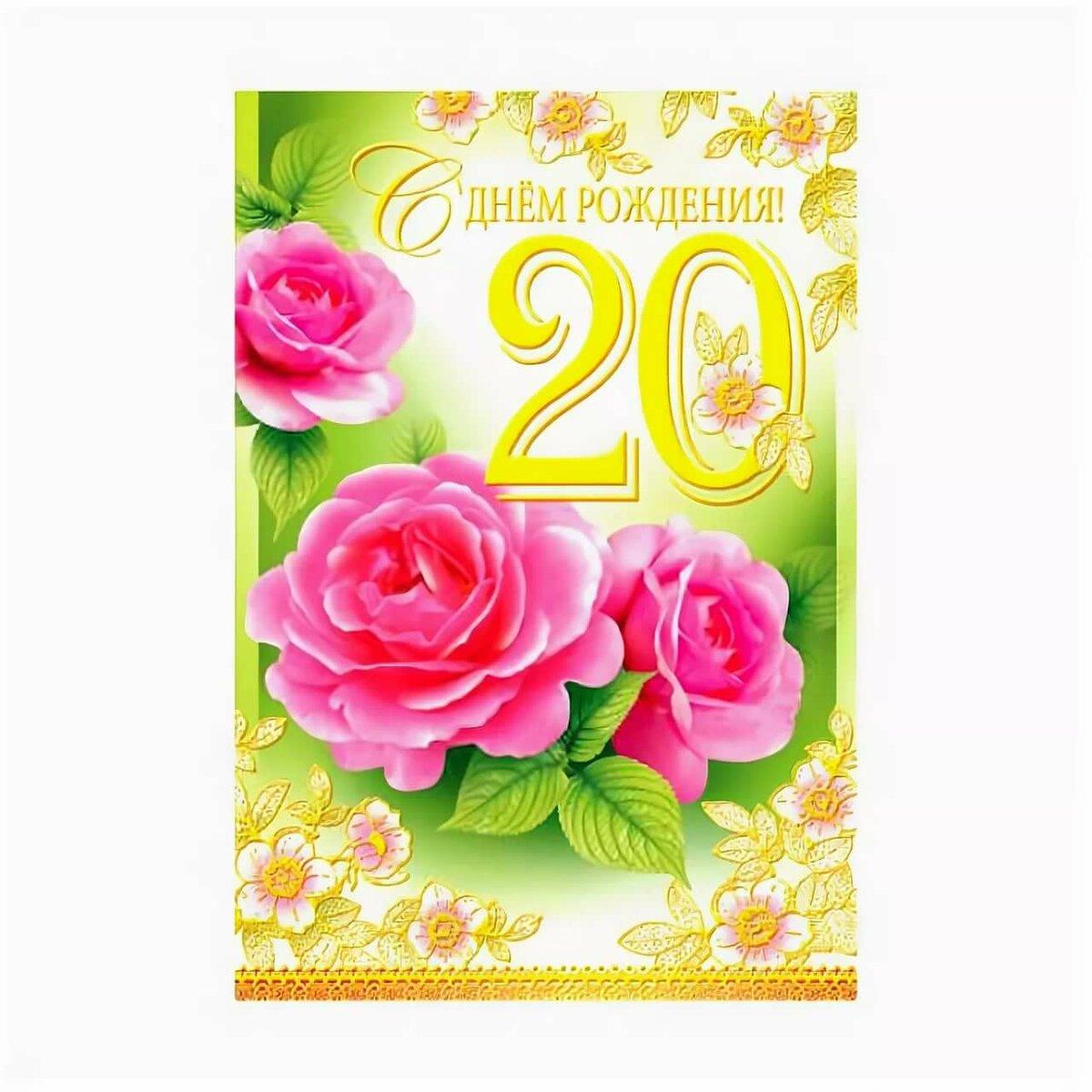 Открытки с днем рождения к 20