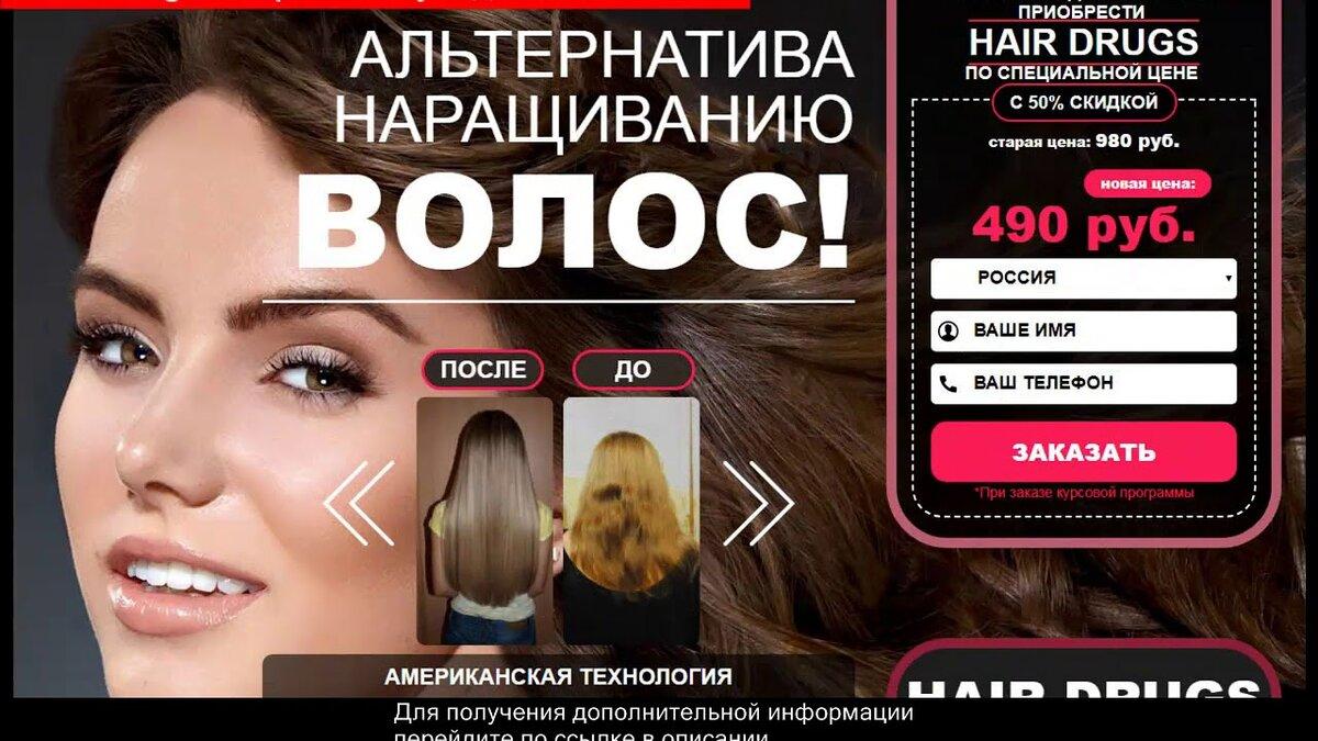 Hair Drugs бережный уход за волосами в Севастополе