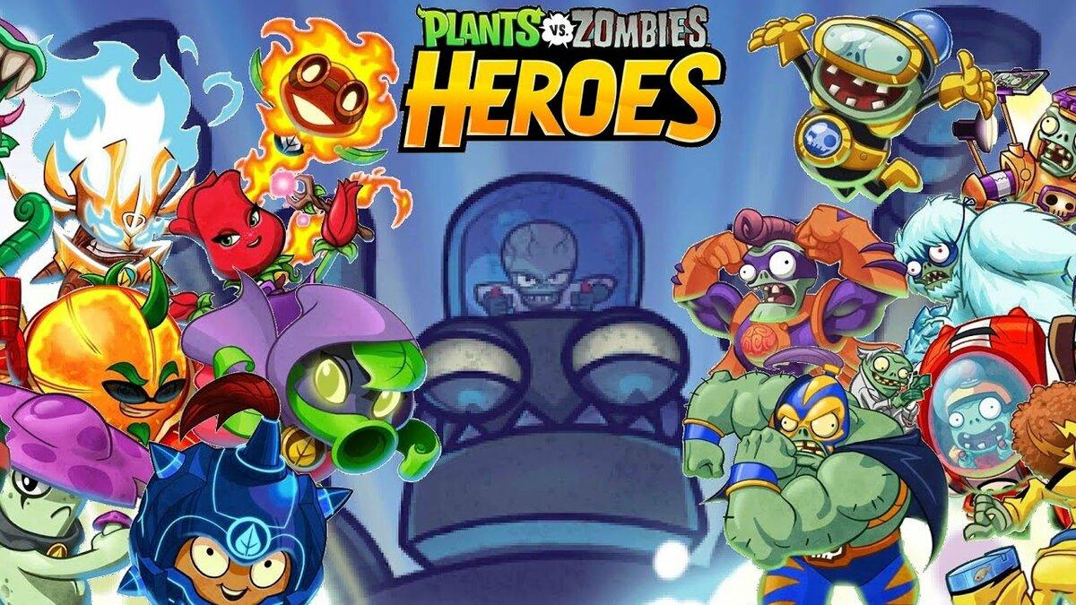 Растения против зомби герои