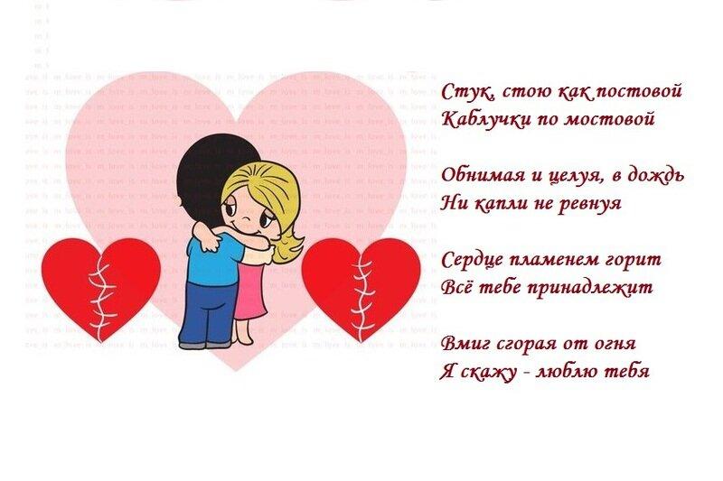Любовный стих в картинке