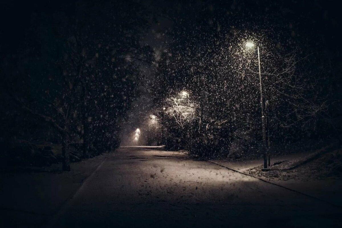 ночь холодна фото ещё